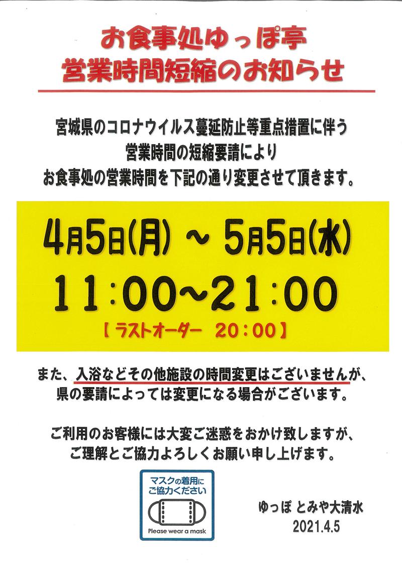 宮城県 新型コロナウイルス まん延防止等重点措置によるお食事処ゆっぽ亭の営業時間について